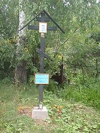 P1010219 Крест у Святого источника с целебной водой.JPG