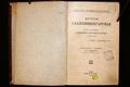 Paisii Hilendarski Istoriya Slavyanobolgarskaya red Y Ivanov BAN 1914.pdf