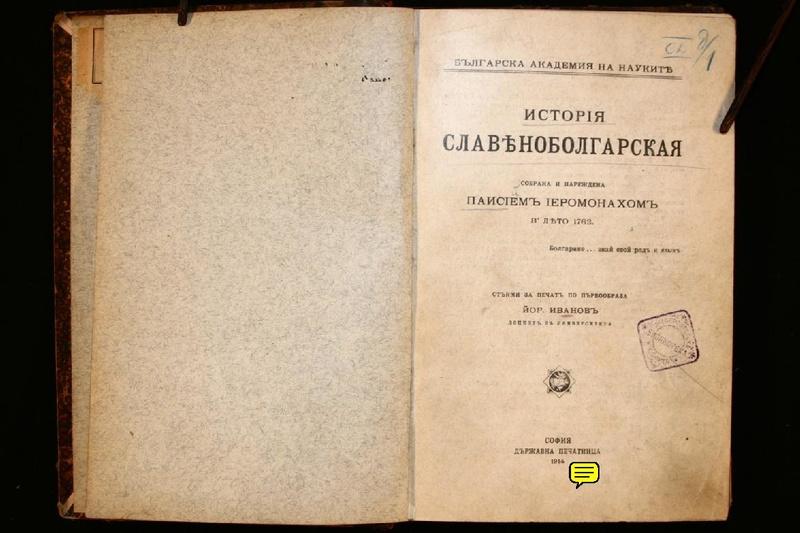 File:Paisii Hilendarski Istoriya Slavyanobolgarskaya red Y Ivanov BAN 1914.pdf