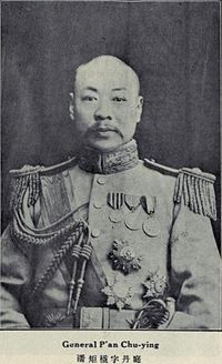 Pan Juying.jpg