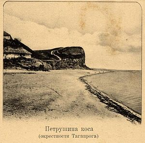 Gully of Petrushino - Spit of Petrushino on a 19th-century postcard