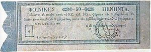 Phoenix (currency) - State note for fifty phoenixes