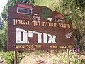 PikiWiki Israel 10110 entrance to udim.jpg