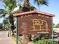 PikiWiki Israel 10534 entrance to magshimim.jpg