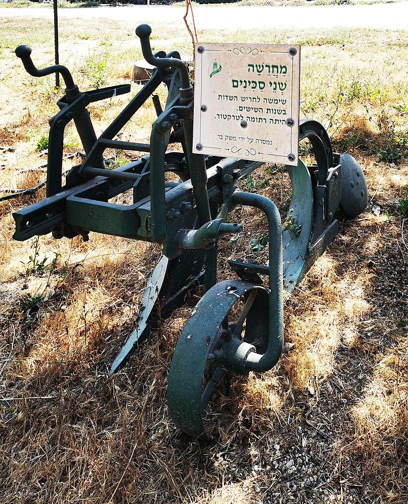 כלי חקלאי - כפר יהושע