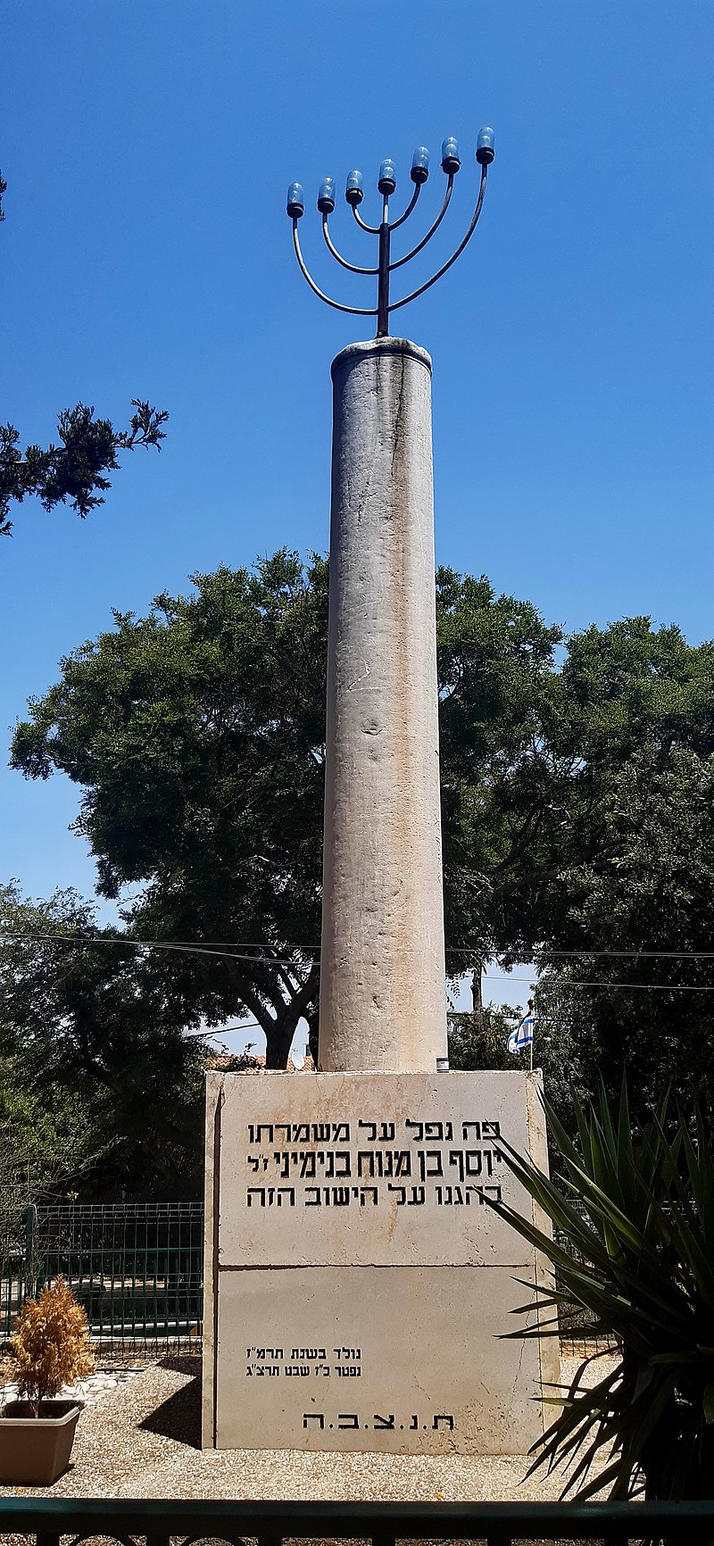 אנדרטה ליוסף בנימיני באביחיל
