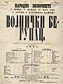 Plakat- Vojnicki begunac.jpg