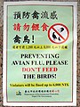 Please Don't Feed the Birds notice by DEPTC 20160205.jpg