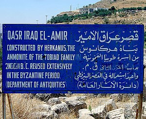 Qasr Al-Abd - Ministry of Antiquities sign, May 2005