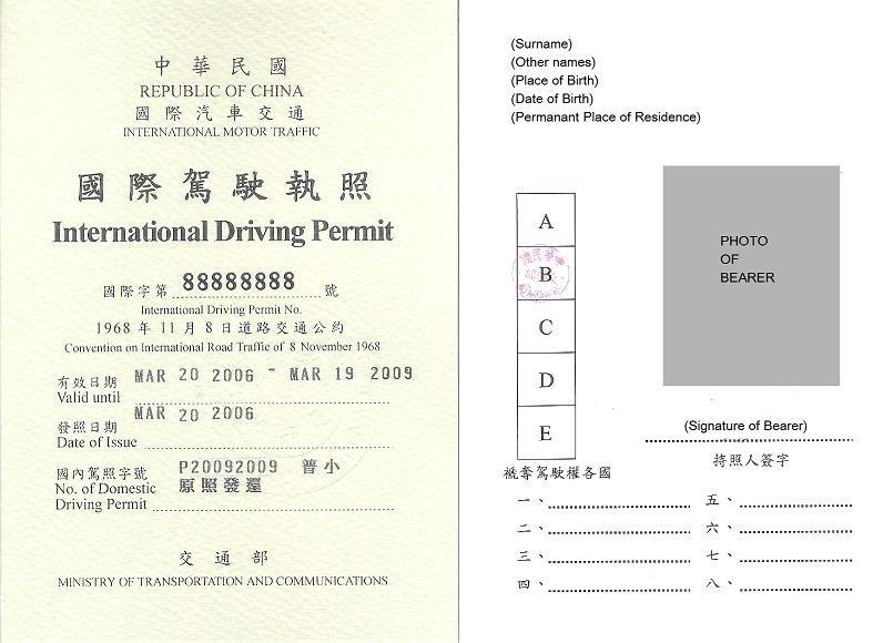 ROC-MOTC International Driving Permit 2006-03-20