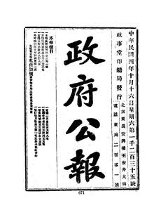 ROC1915-10-16--10-31政府公报1235--1250.pdf