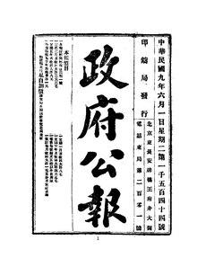 ROC1920-06-01--06-15政府公报1544--1558.pdf