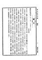ROC1930-04-28國民政府公報455.pdf