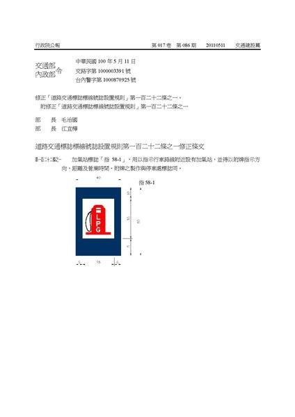 File:ROC2011-05-11道路交通標誌標線號誌設置規則修正條文.pdf