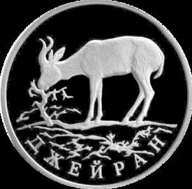 Монета Банка России. Серия «Красная книга», серебро, 1 рубль, 1997 год