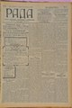 Rada 1908 076.pdf