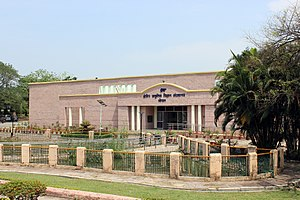 Regional Museum of Natural History, Bhopal - Regional Museum Of Natural History, Bhopal front view