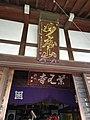 Religious buildings around Takanawa 9.jpg