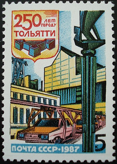 Rus Stamp-TLT 250 let-1987.jpg