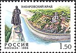 Russia stamp 1998 № 463.jpg