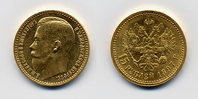 С 1896 года действовал обмен кредитных билетов (аналог сегодняшних.