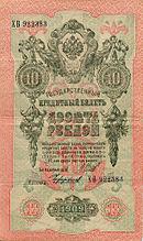 10 рублей 1909 стоимость ценные монеты россии таблица стоимость