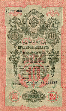 Russian Empire-1909-Bill-10-Reverse.jpg
