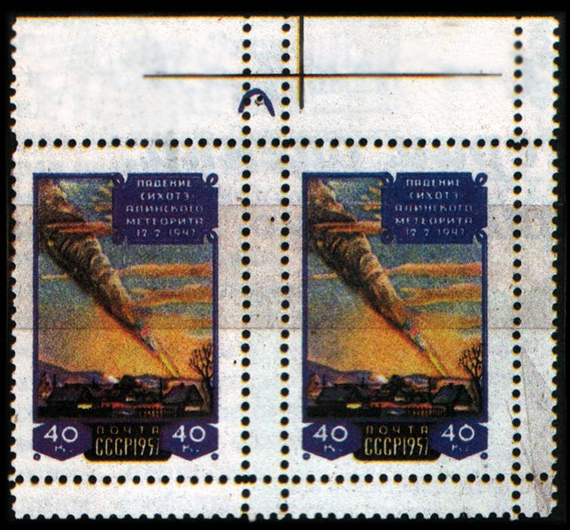 File:SSSR stamp № 2097.jpg