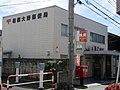 Sagami-Ono Post office.jpg