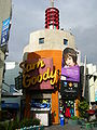 Sam Goody, Universal CityWalk Hollywood.JPG