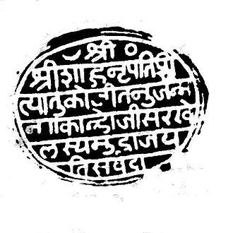 Kanhoji Angre - Seal of Sarkhel Kanhoji Angre