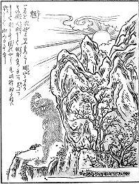 鳥山石燕『画図百鬼夜行』より「魃」 魃(ばつ、ひでりがみ)は、中国神話...  Wikipedi