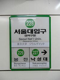 Seoul National University Stn. Nameplate.jpg