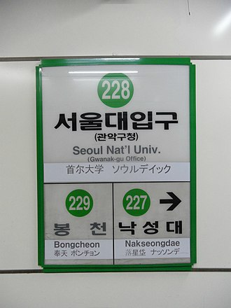 Seoul National University station - Image: Seoul National University Stn. Nameplate