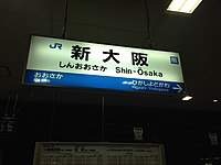 Shin-Osaka Station Sign (JR Kyoto Line).jpg