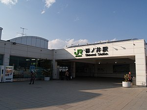Shinonoi Station (Entrance).jpg