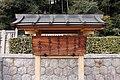 Signboard in front of Tomb of Empress Gensho.jpg