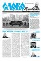 Slovo-47-2019.pdf