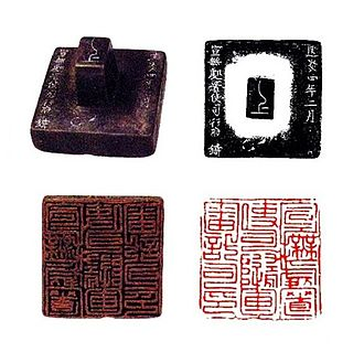 Side carving - Side engraving of a governmental seal of Song Dynasty (c. 1,000 years ago). Remarks shows the issue date and the office of the seal