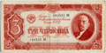 Soviet Union-1937-Banknote-30-Obverse.png