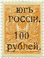 StampSouthRussia1920(100r).jpg