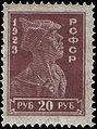 Stamp Soviet Union 1923 85.jpg
