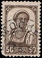 Stamp Soviet Union 1929 325.jpg