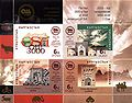 Stamp of Kyrgyzstan 191-194.jpg