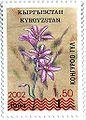 Stamp of Kyrgyzstan flora2.jpg
