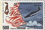 Stamp of Ukraine 50-річчя визволення України.jpg