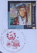 Stamp of Ukraine s1660 «Love is life!» Olesya Hudyma in cover.jpg