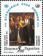 Stamp of Ukraine s41.jpg