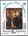 Stamp of Ukraine s41.jpg
