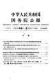 State Council Gazette - 1959 - Issue 01.pdf